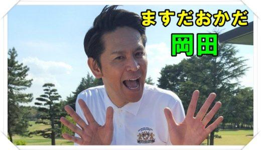 岡田圭右の年収やイケメン息子と離婚原因について!ネタはつまらないのになぜ?