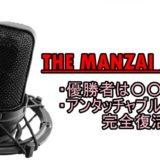 ザマンザイ2019の出場芸人たちのネタ順番について!優勝者とプレマスターズは?【THE MANZAI2019】