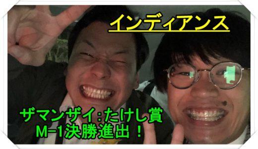 インディアンスの芸歴や年齢は?木村はヤンキー!M-1グランプリ2019の優勝はある?