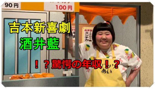 酒井藍(新喜劇座長)の年収や芸歴や体重やダイエットについて!チケットが取れない?