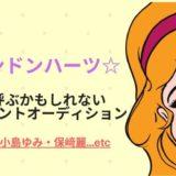 安倍乙・小島ゆみ・保崎麗がロンハー女性タレントオーディションに合格!参加メンバーと内容まとめ
