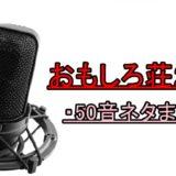 Yes!アキトが50音ネタ芸人決定戦でブレイクか!?内容まとめ【おもしろ荘2020】
