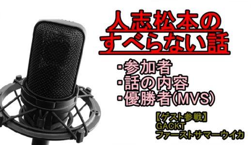 GACKTのすべらない話の内容まとめ!MVSと参加者について(2020年1月放送)