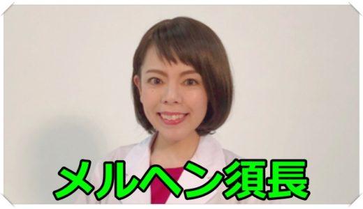 メルヘン須長の年齢や結婚について!沢口靖子や他のものまねレパートリーまとめ