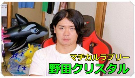野田クリスタルの年齢や身長は?自作ゲームや結婚・R-1グランプリのネタについて