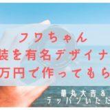 フワちゃんの新衣装のデザイン!相澤樹が10万円で作成!