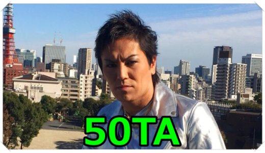 50TAの新曲のタイトルや歌詞が面白い!カラオケで歌えるのか?【ロンハーのドッキリ】