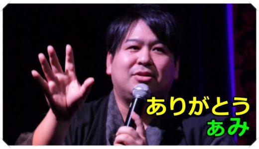DJ-KOOが好きな怪談芸人「ぁみ」は本当に怖いのか?満員御礼のイベントやライブの情報について