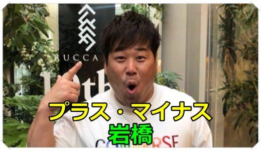 プラスマイナス岩崎のモノマネが面白い!奥さんとの馴れ初めや病気の噂について