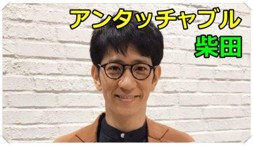 アンタ柴田が10年間テレビに出なかった理由とファンの期待の声をまとめてみた
