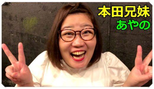 本田あやのがぽっちゃりで可愛い!体重やスリーサイズは?彼氏や結婚について