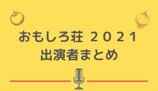 2021年のおもしろ荘出演芸人まとめ!優勝者の予想と結果について!