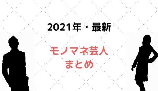2021年人気モノマネ芸人ランキング!