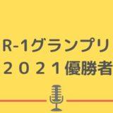 R-1グランプリ2021の優勝者は誰?出演芸人と審査員・歴代王者まとめ!