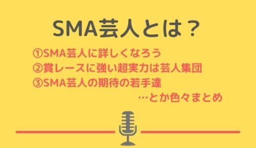 SMA芸人って何?代表的な売れているソニーのお笑い芸人を紹介します!