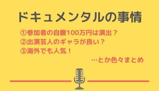 ドキュメンタルの自腹100万円の参加費は演出でヤラセ。負けた芸人のギャラは○○万円!?