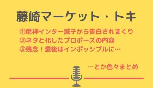 藤崎マーケット・トキと尼神・誠子は付き合っている?プロポーズがネタ化している件について