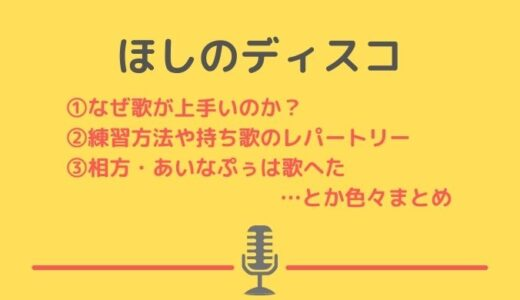 ほしのディスコが歌が上手い理由!練習方法や持ち歌レパートリーについて