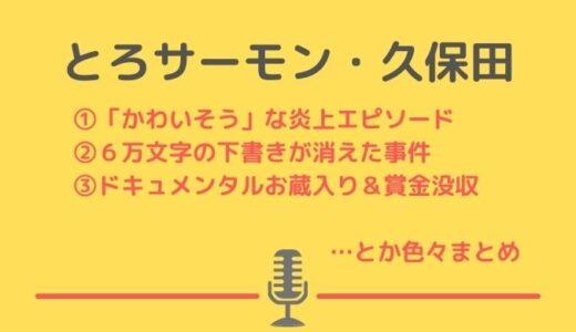 炎上芸人とろサーモン久保田に起きた可哀想な出来事まとめ!