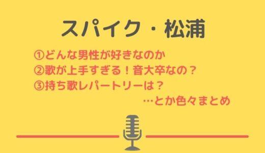 歌うま芸人・スパイク松浦の年齢や歴代彼氏や学歴!持ち歌レパートリーと動画まとめ