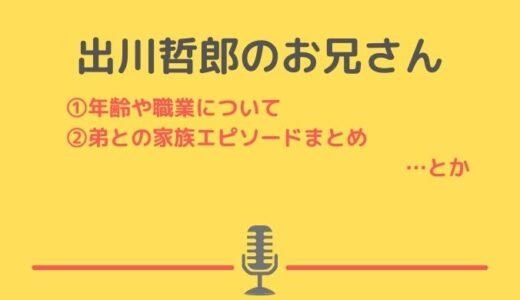 出川雄一郎さんの年齢や職業について!弟・出川哲朗との家族エピソードのまとめ