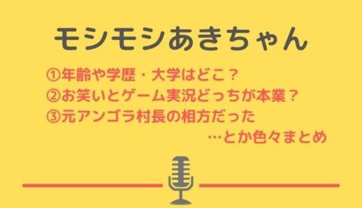 モシモシのあきちゃんの年齢や芸歴・大学や部活について!ゲーム実況者なのか?