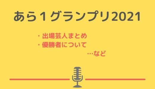 あら1グランプリ2021の優勝者と出場芸人のまとめ!見逃し配信について