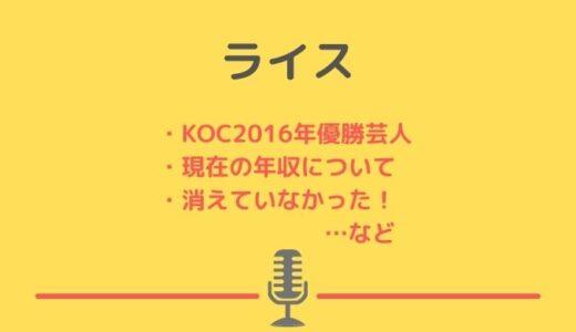 ライス・KOC2016年優勝芸人の年収は?消えたと言われたが有吉の壁で活躍中!